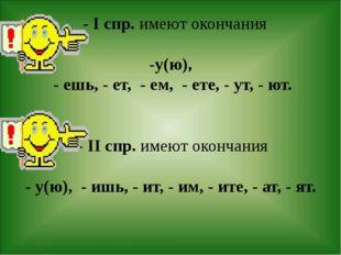 - I спр. имеют окончания -у(ю), - ешь, - ет, - ем, - ете, - ут, - ют. - II с