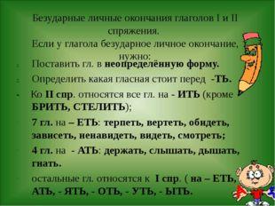 Безударные личные окончания глаголов I и II спряжения. Если у глагола безудар