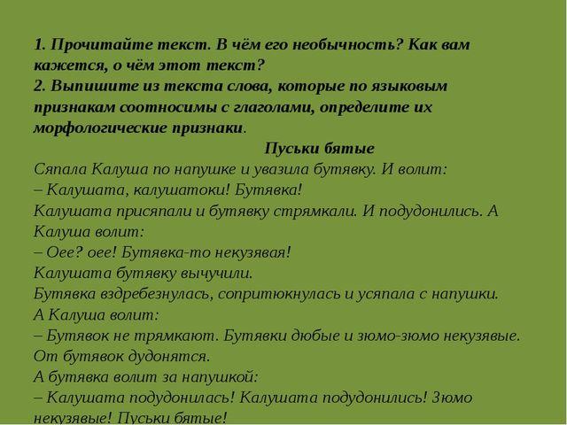 1. Прочитайте текст. В чём его необычность? Как вам кажется, о чём этот текст...