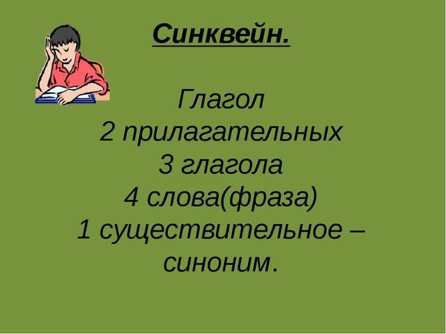 Синквейн. Глагол 2 прилагательных 3 глагола 4 слова(фраза) 1 существительное...
