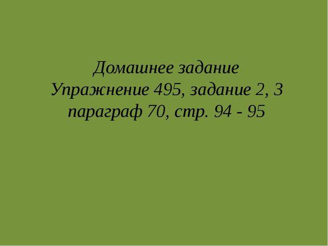 Домашнее задание Упражнение 495, задание 2, 3 параграф 70, стр. 94 - 95
