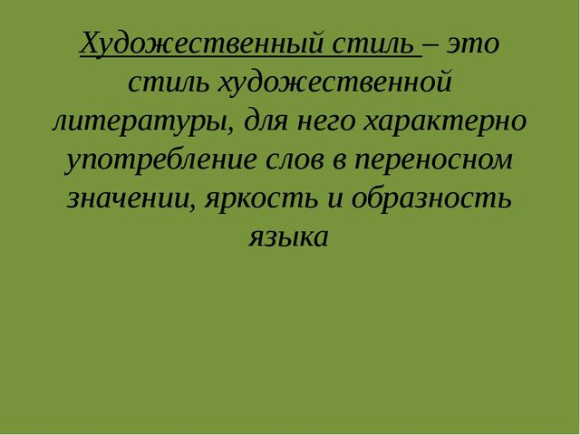 Художественный стиль – это стиль художественной литературы, для него характер...