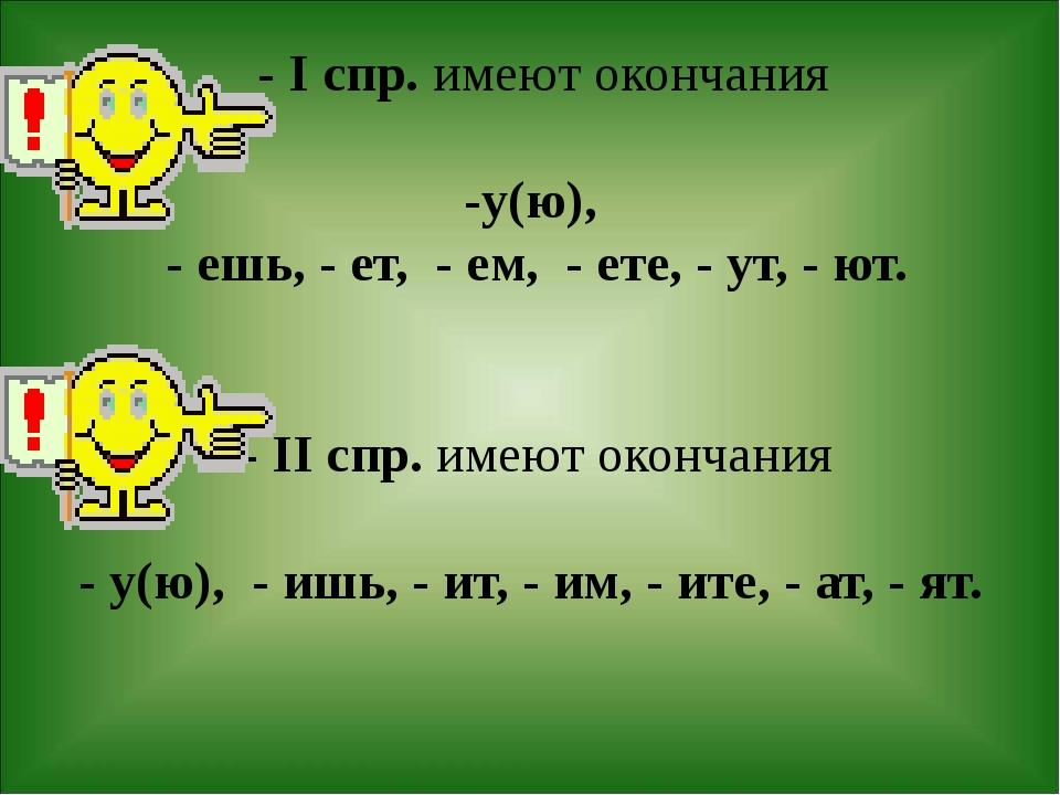 - I спр. имеют окончания -у(ю), - ешь, - ет, - ем, - ете, - ут, - ют. - II с...