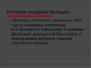 История создания баллады «Баллада «Светлана» написана в 1812 году и посвящена