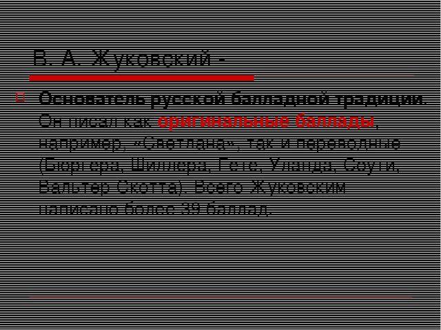 В. А. Жуковский - Основатель русской балладной традиции. Он писал как оригина...