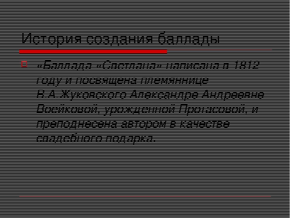 История создания баллады «Баллада «Светлана» написана в 1812 году и посвящена...