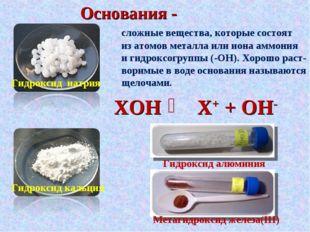 Основания - сложные вещества, которые состоят из атомов металла или иона аммо