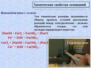 Взаимодействие с солями Эти химические реакции подчиняются общему правилу усл