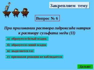 Закрепляем тему Вопрос № 6 При приливании раствора гидроксида натрия к раство