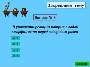 Закрепляем тему Вопрос № 8 В уравнении реакции натрия с водой коэффициент пер