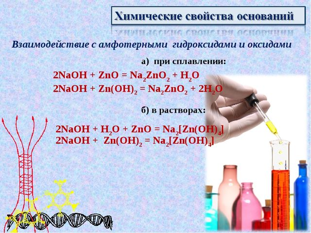 Взаимодействие с амфотерными гидроксидами и оксидами а) при сплавлении: 2NaOH...