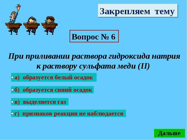 Закрепляем тему Вопрос № 6 При приливании раствора гидроксида натрия к раство...