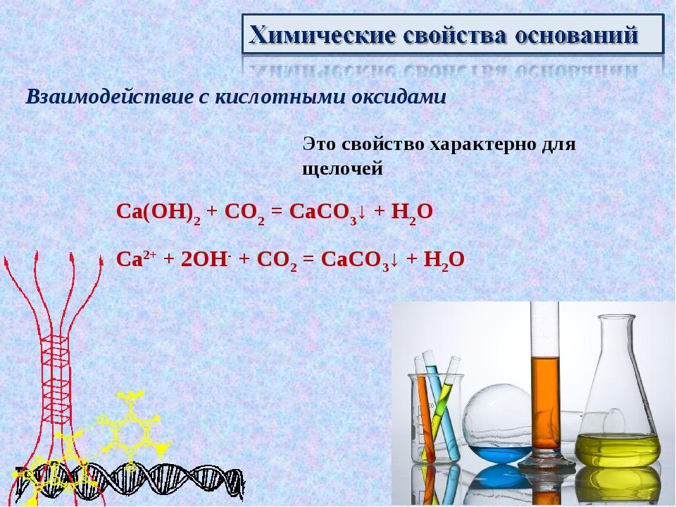 Взаимодействие с кислотными оксидами Это свойство характерно для щелочей Ca(O...
