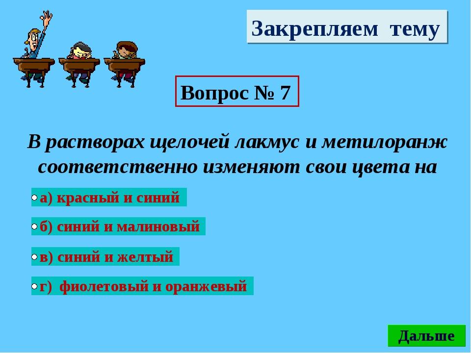Закрепляем тему Вопрос № 7 В растворах щелочей лакмус и метилоранж соответств...
