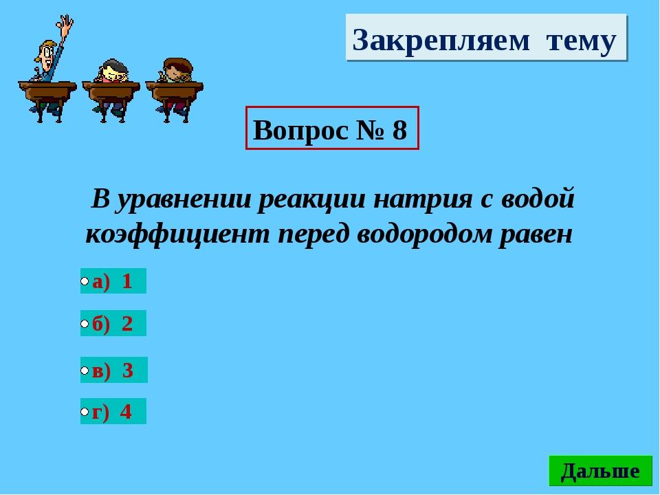 Закрепляем тему Вопрос № 8 В уравнении реакции натрия с водой коэффициент пер...