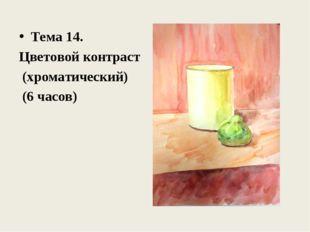 Тема 14. Цветовой контраст (хроматический) (6 часов)
