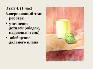 Этап 4. (1 час) Завершающий этап работы: уточнение деталей (ободок, падающая