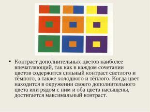Контраст дополнительных цветов наиболее впечатляющий, так как в каждом сочета