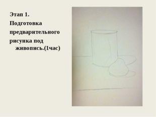 Этап 1. Подготовка предварительного рисунка под живопись.(1час)