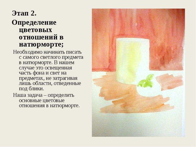 Этап 2. Определение цветовых отношений в натюрморте; Необходимо начинать пис...