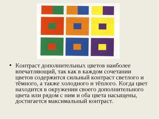 Контраст дополнительных цветов наиболее впечатляющий, так как в каждом сочета...