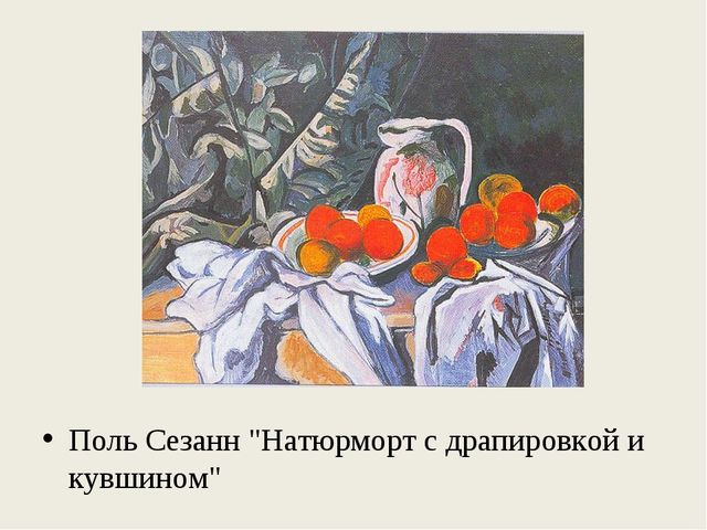 """Поль Сезанн """"Натюрморт с драпировкой и кувшином"""""""