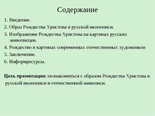 Содержание 1. Введение. 2. Образ Рождества Христова в русской иконописи. 3. И