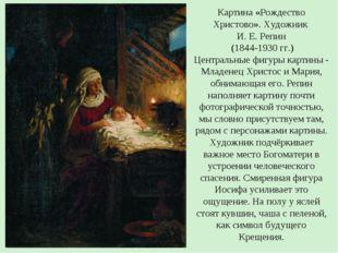 Картина «Рождество Христово». Художник И. Е. Репин (1844-1930 гг.) Центральны