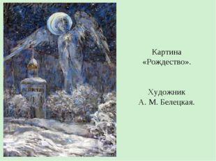 Картина «Рождество». Художник А. М. Белецкая.