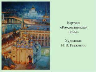Картина «Рождественская ночь». Художник И. В. Разживин.
