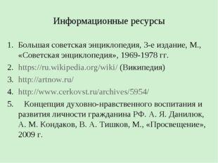Информационные ресурсы Большая советская энциклопедия, 3-е издание, М., «Сове