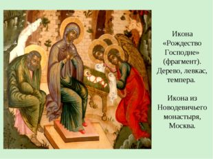 Икона «Рождество Господне» (фрагмент). Дерево, левкас, темпера. Икона из Нов