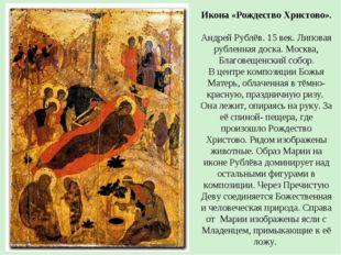 Икона «Рождество Христово». Андрей Рублёв. 15 век. Липовая рубленная доска. М