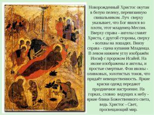 Новорожденный Христос окутан в белую пелену, перевязанную свивальником. Луч