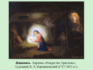 Живопись. Картина «Рождество Христово». Художник В. Л. Боровиковский (1757-18