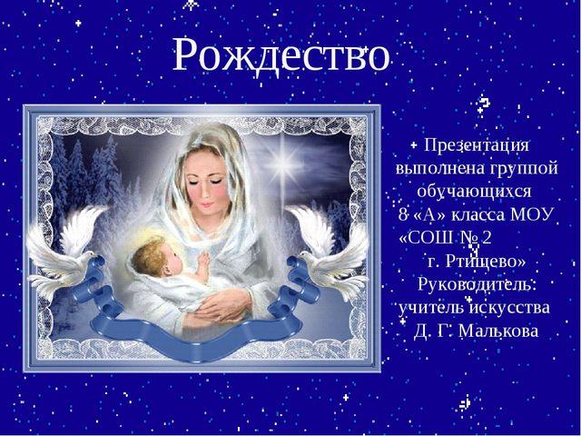Рождество Презентация выполнена группой обучающихся 8 «А» класса МОУ «СОШ №...