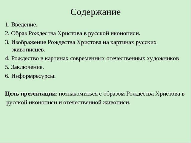 Содержание 1. Введение. 2. Образ Рождества Христова в русской иконописи. 3. И...