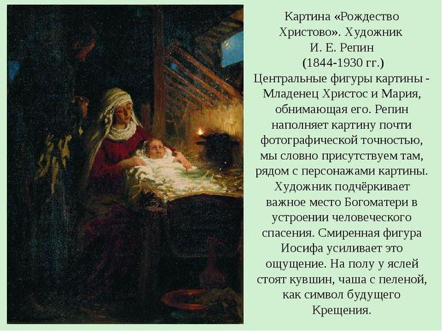 Картина «Рождество Христово». Художник И. Е. Репин (1844-1930 гг.) Центральны...