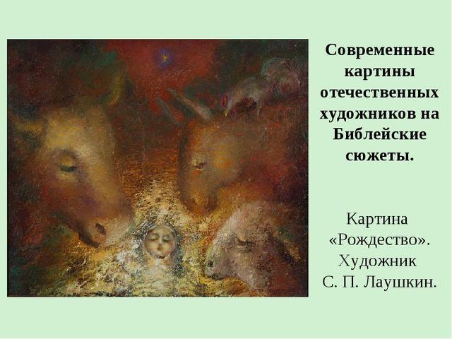 Современные картины отечественных художников на Библейские сюжеты. Картина «Р...