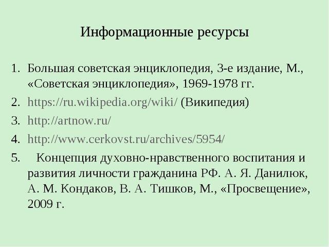 Информационные ресурсы Большая советская энциклопедия, 3-е издание, М., «Сове...
