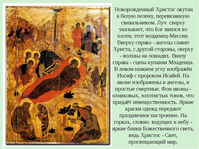 Новорожденный Христос окутан в белую пелену, перевязанную свивальником. Луч...