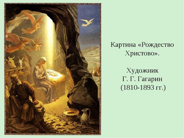 Картина «Рождество Христово». Художник Г. Г. Гагарин (1810-1893 гг.)