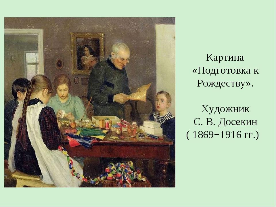Картина «Подготовка к Рождеству». Художник С. В. Досекин (1869−1916 гг.)