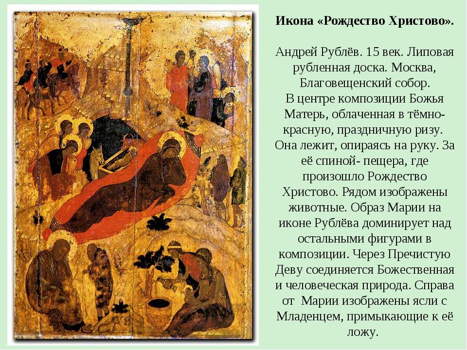 Икона «Рождество Христово». Андрей Рублёв. 15 век. Липовая рубленная доска. М...