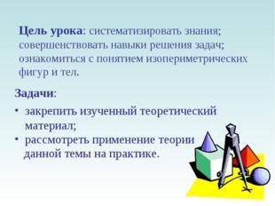 Цель урока: систематизировать знания; совершенствовать навыки решения задач;