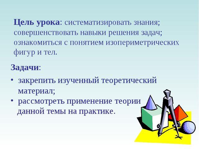 Цель урока: систематизировать знания; совершенствовать навыки решения задач;...