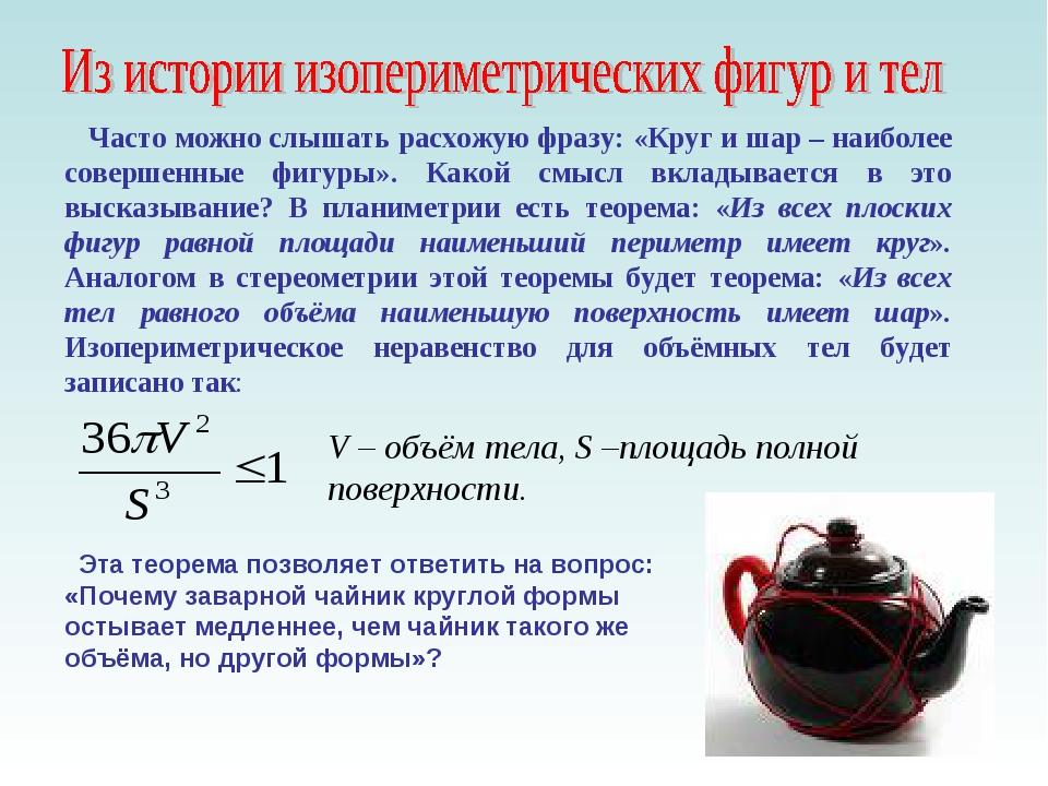Часто можно слышать расхожую фразу: «Круг и шар – наиболее совершенные фигур...
