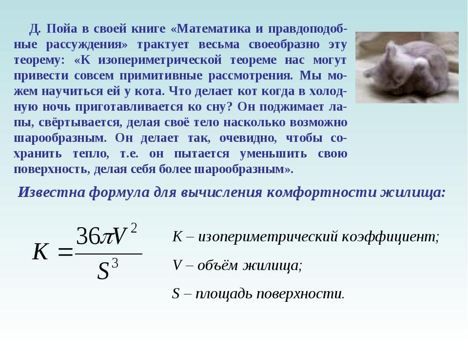 Д. Пойа в своей книге «Математика и правдоподоб-ные рассуждения» трактует ве...