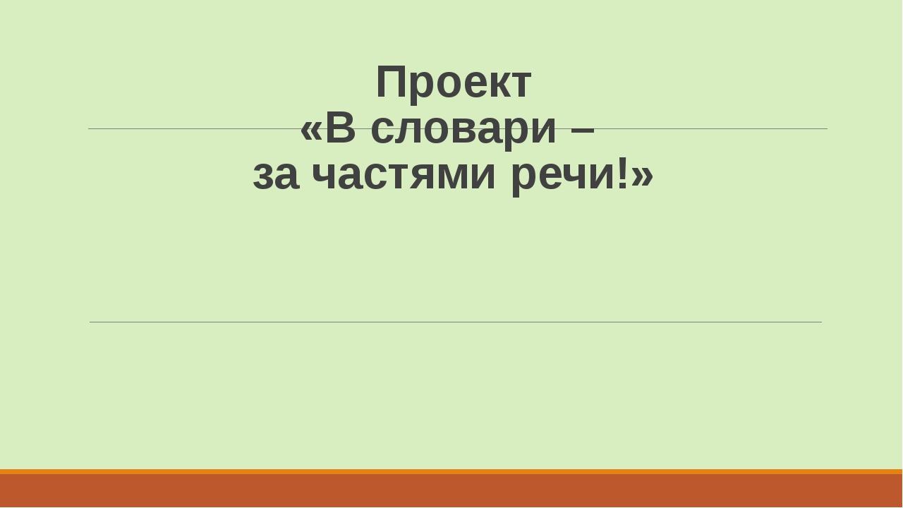 Проект «В словари – за частями речи!»