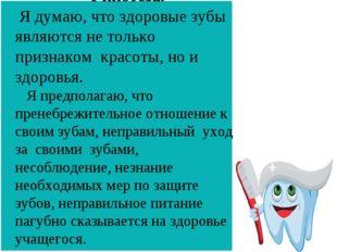 Гипотеза. Я думаю, что здоровые зубы являются не только признаком красоты, н